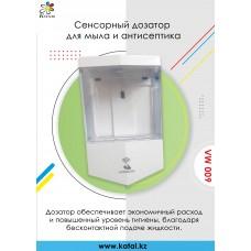 Сенсорный дозатор для жидкого мыла  0,6  л